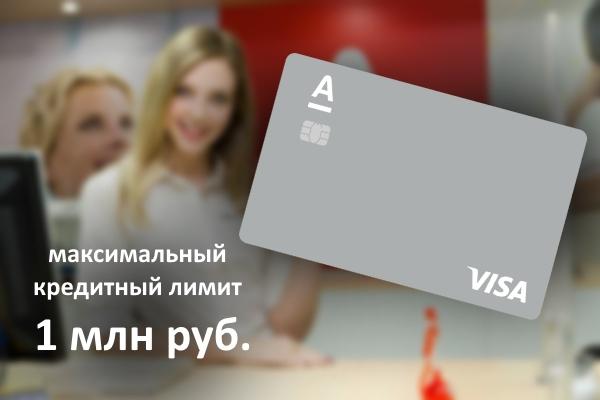 Platinum от Альфа-банка