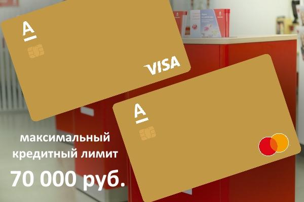 Золотая карта Альфа-банка 100 дней без %