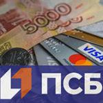 Зарплатные карты Промсвязьбанка