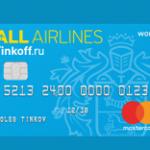 """Карта от Тинькофф """"All Airlines"""""""