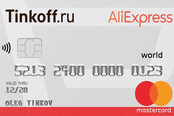 Кредитная карта Тинькофф «Алиэкспресс»