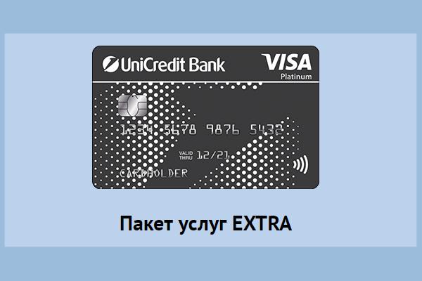 Пакет услуг EXTRA от ЮниКредит Банка