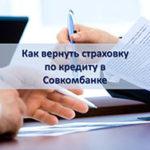 Возврат страховки в Совкомбанке