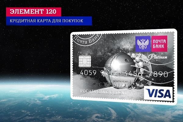 Карта почта банк 120