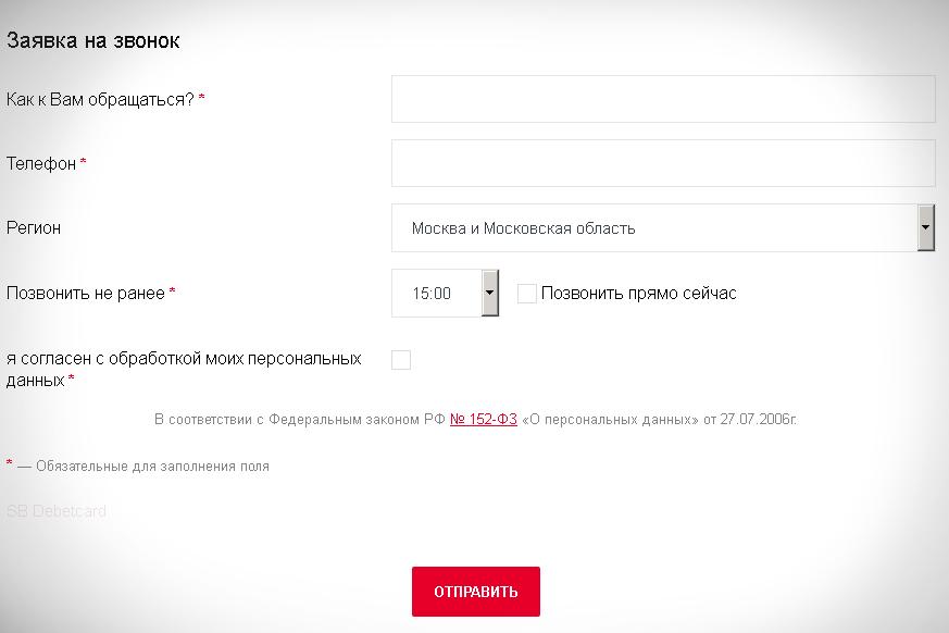 Отправить заявку