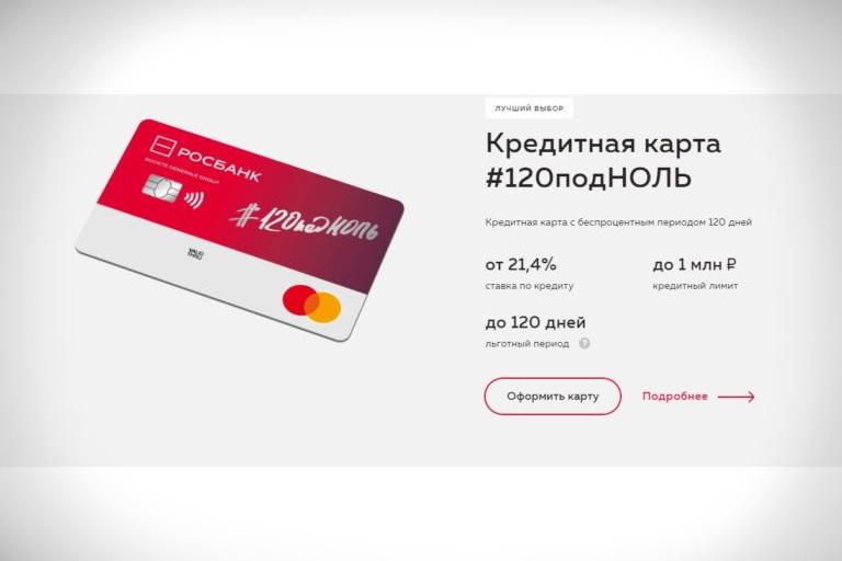 Оформить кредитку
