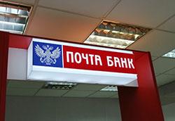 Кредиты в банке Почта России